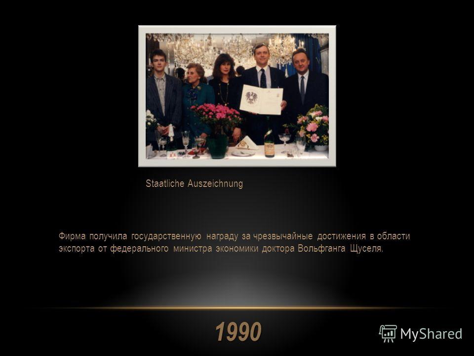 1990 Фирма получила государственную награду за чрезвычайные достижения в области экспорта от федерального министра экономики доктора Вольфганга Щуселя. Staatliche Auszeichnung