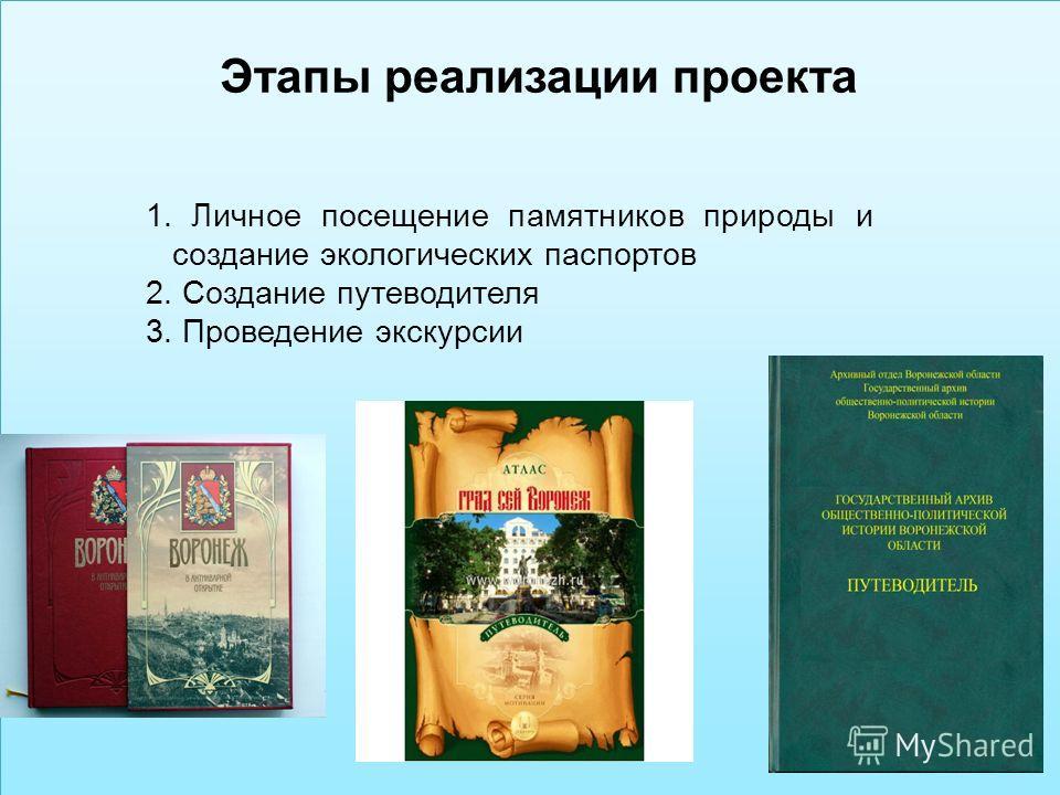 Этапы реализации проекта 1. Личное посещение памятников природы и создание экологических паспортов 2. Создание путеводителя 3. Проведение экскурсии