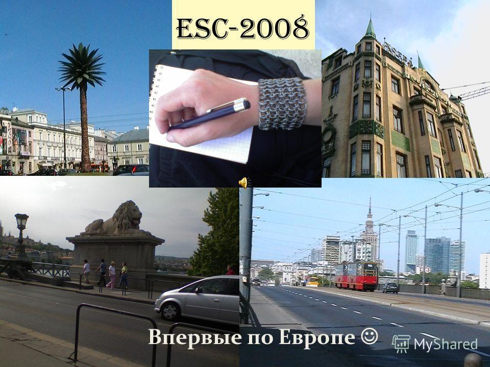 ESC-2008 Впервые по Европе