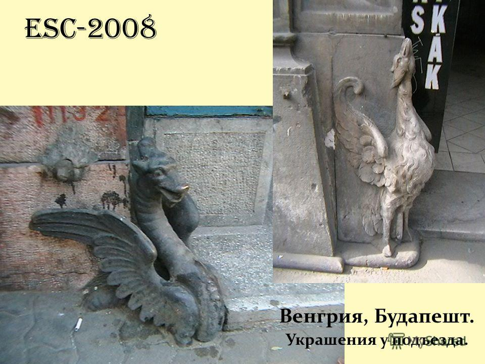 ESC-2008 Венгрия, Будапешт. Украшения у подъезда.