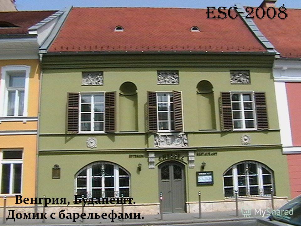 ESC-2008 Венгрия, Будапешт. Домик с барельефами.