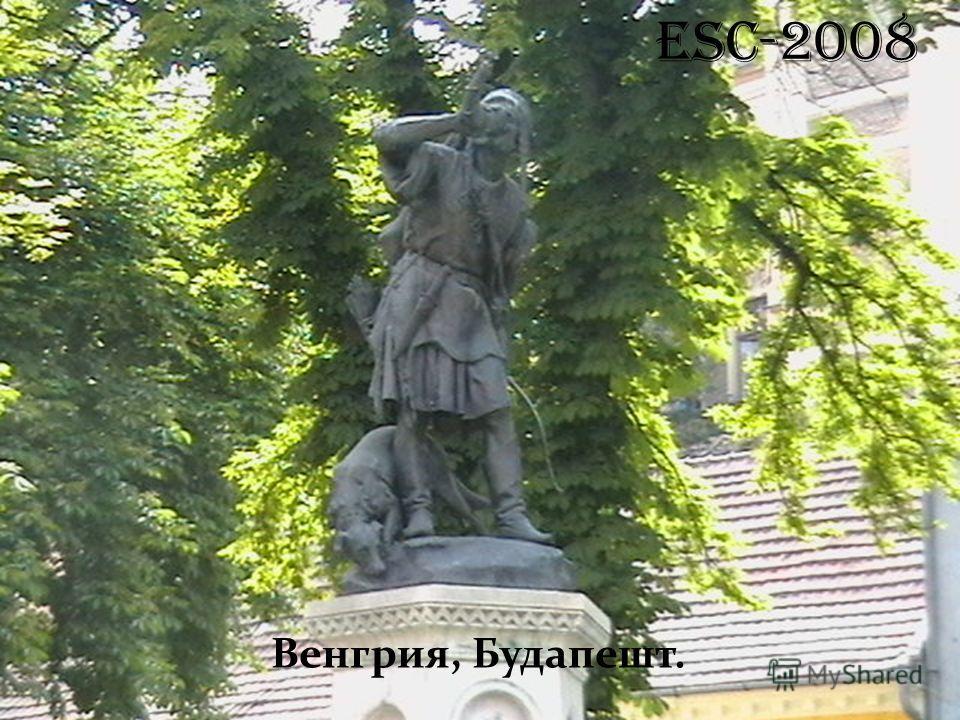 ESC-2008 Венгрия, Будапешт.