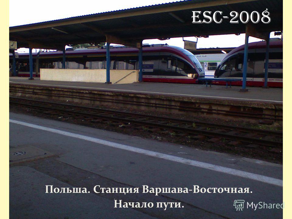 ESC-2008 Польша. Станция Варшава-Восточная. Начало пути.