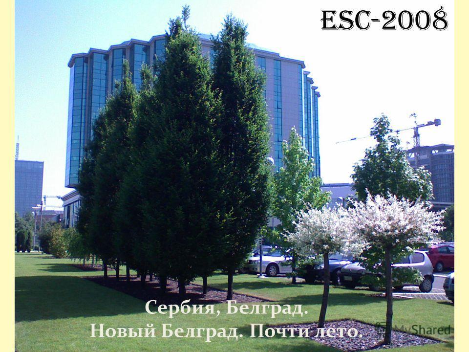 ESC-2008 Сербия, Белград. Новый Белград. Почти лето.