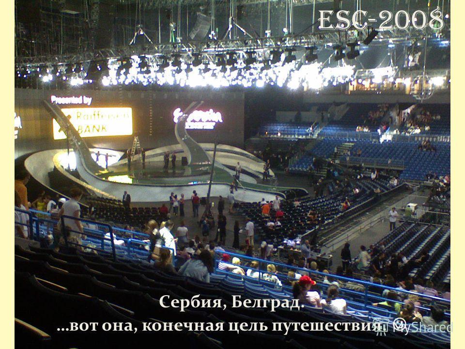 ESC-2008 Сербия, Белград. …вот она, конечная цель путешествия.