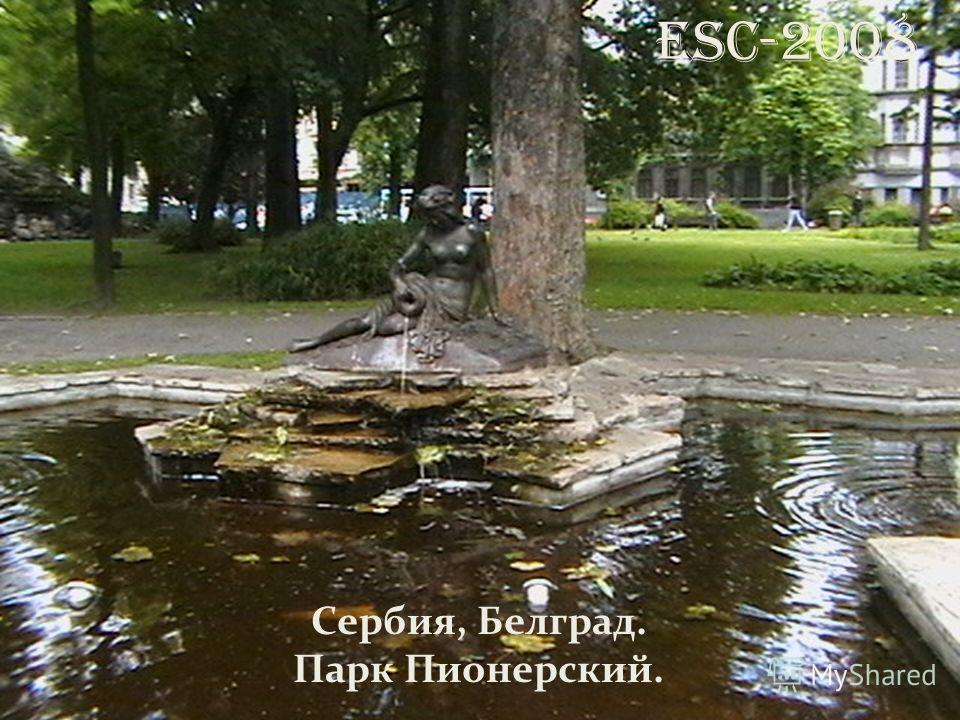 ESC-2008 Сербия, Белград. Парк Пионерский.