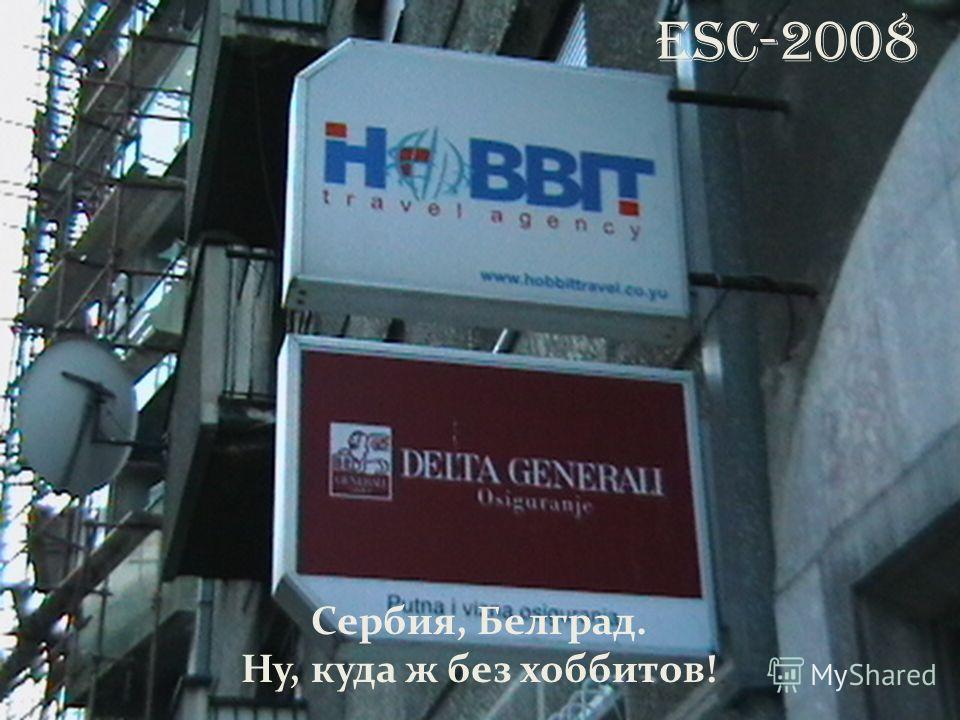 ESC-2008 Сербия, Белград. Ну, куда ж без хоббитов!