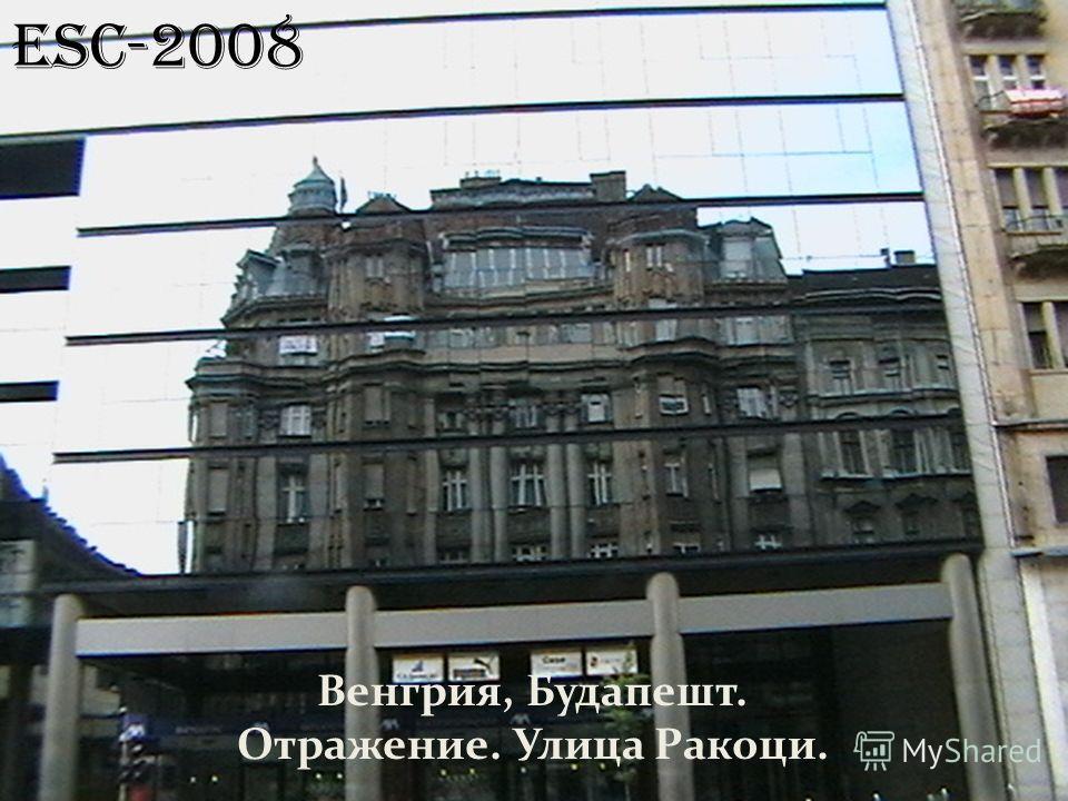 ESC-2008 Венгрия, Будапешт. Отражение. Улица Ракоци.