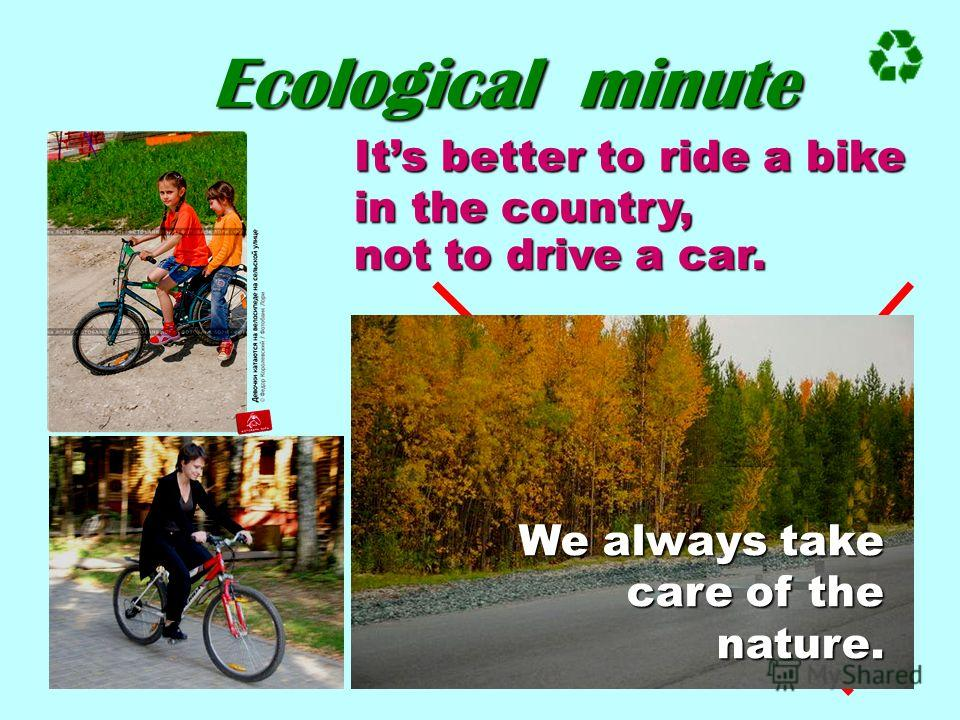 We are friends of the planet. We always take care of the nature. Ecological minute