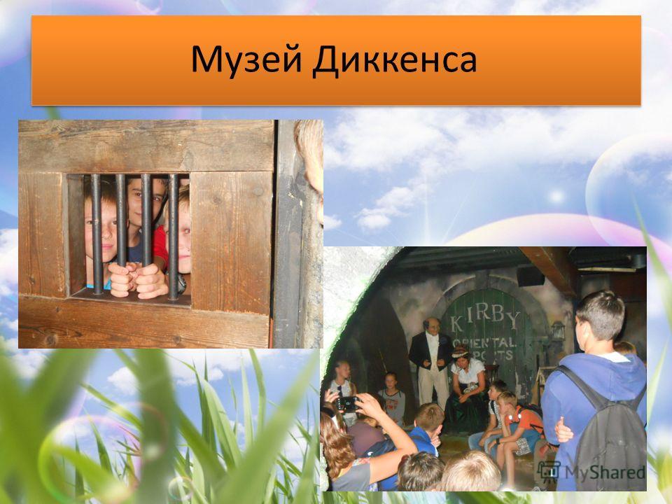 Музей Диккенса