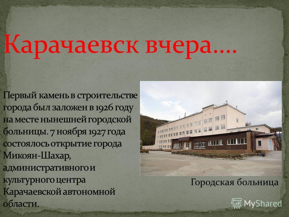 Карачаевск вчера…. Городская больница