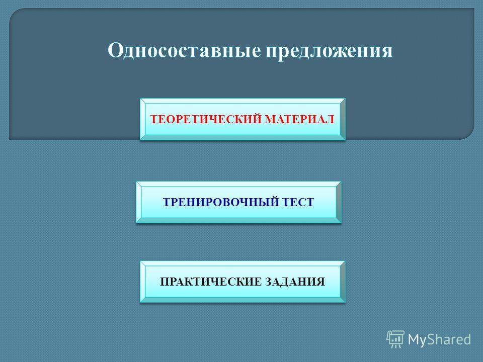 ТЕОРЕТИЧЕСКИЙ МАТЕРИАЛ ТРЕНИРОВОЧНЫЙ ТЕСТ ПРАКТИЧЕСКИЕ ЗАДАНИЯ