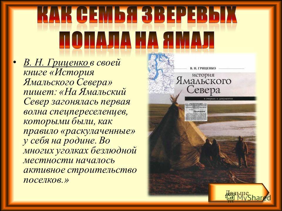 В. Н. Гриценко в своей книге «История Ямальского Севера» пишет: «На Ямальский Север загонялась первая волна спецпереселенцев, которыми были, как правило «раскулаченные» у себя на родине. Во многих уголках безлюдной местности началось активное строите