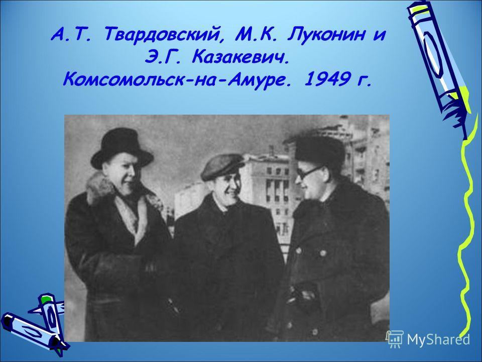 А.Т. Твардовский, М.К. Луконин и Э.Г. Казакевич. Комсомольск-на-Амуре. 1949 г.