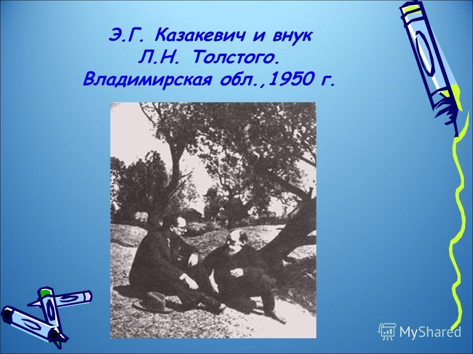 Э.Г. Казакевич и внук Л.Н. Толстого. Владимирская обл.,1950 г.