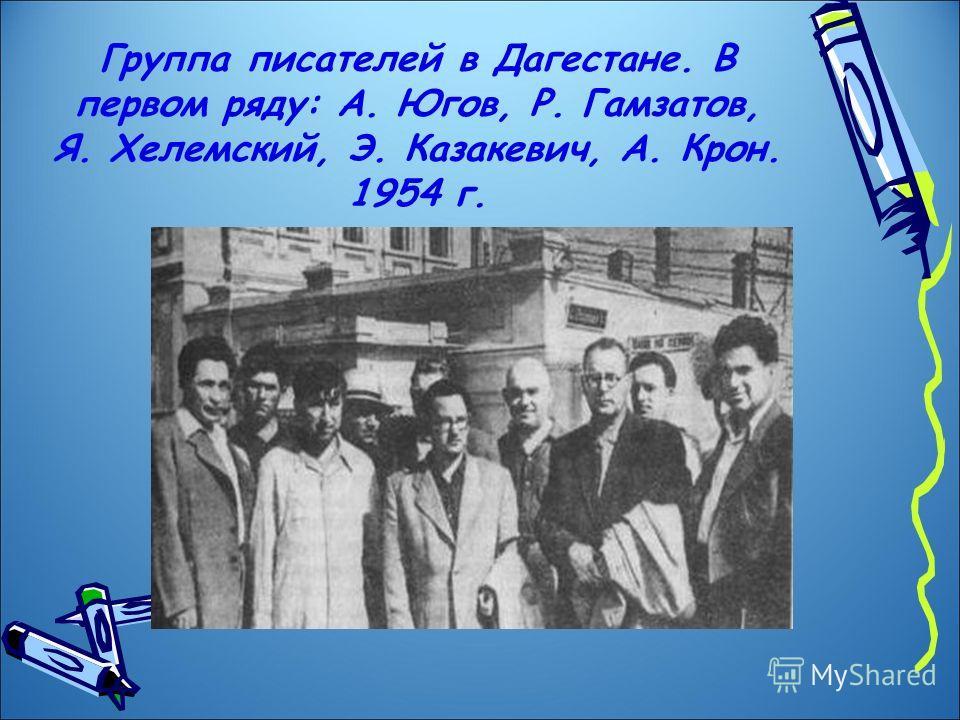 Группа писателей в Дагестане. В первом ряду: А. Югов, Р. Гамзатов, Я. Хелемский, Э. Казакевич, А. Крон. 1954 г.