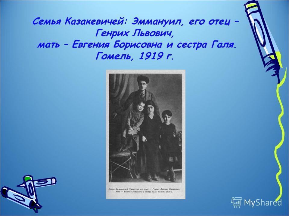 Семья Казакевичей: Эммануил, его отец – Генрих Львович, мать – Евгения Борисовна и сестра Галя. Гомель, 1919 г.