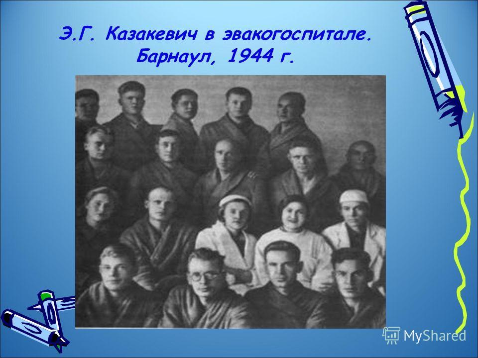 Э.Г. Казакевич в эвакогоспитале. Барнаул, 1944 г.