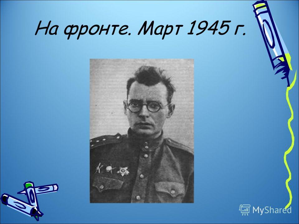 На фронте. Март 1945 г.