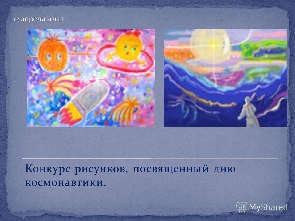 Конкурс рисунков, посвященный дню космонавтики.