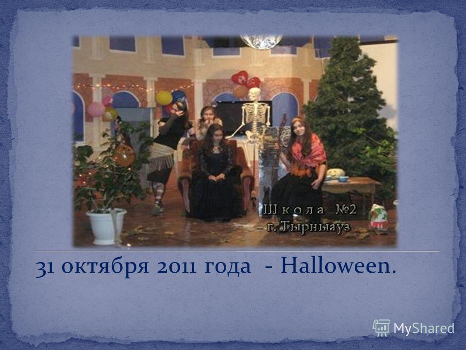 31 октября 2011 года - Halloween.