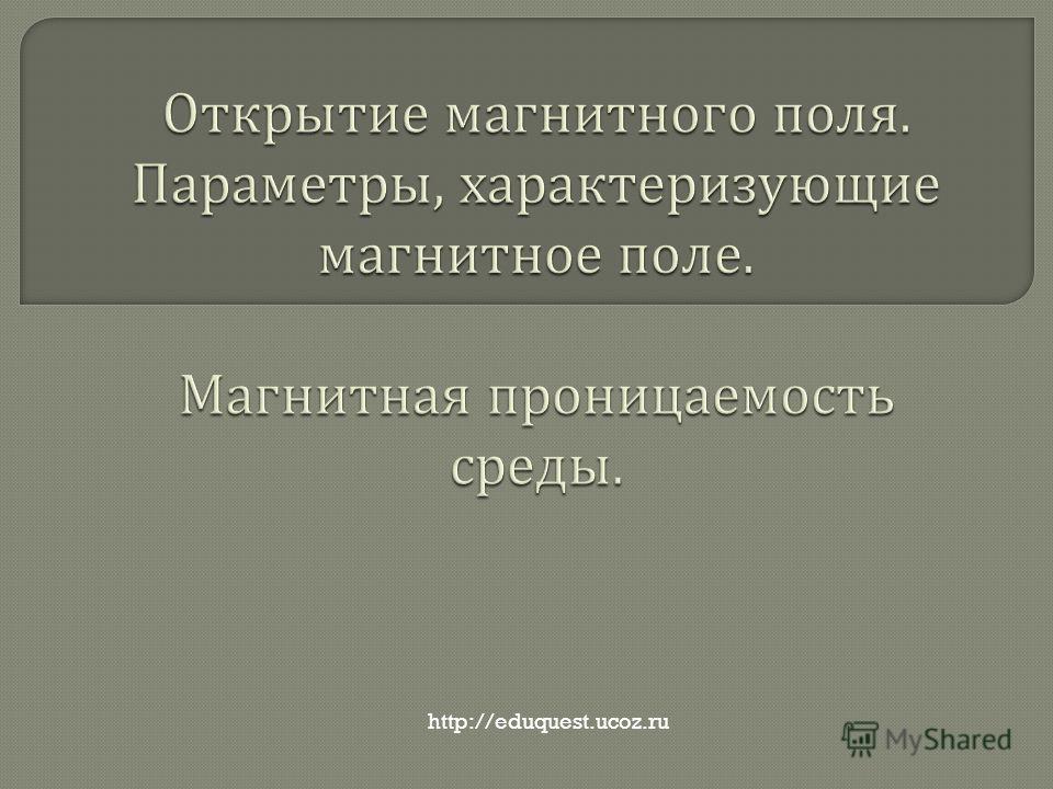 http://eduquest.ucoz.ru