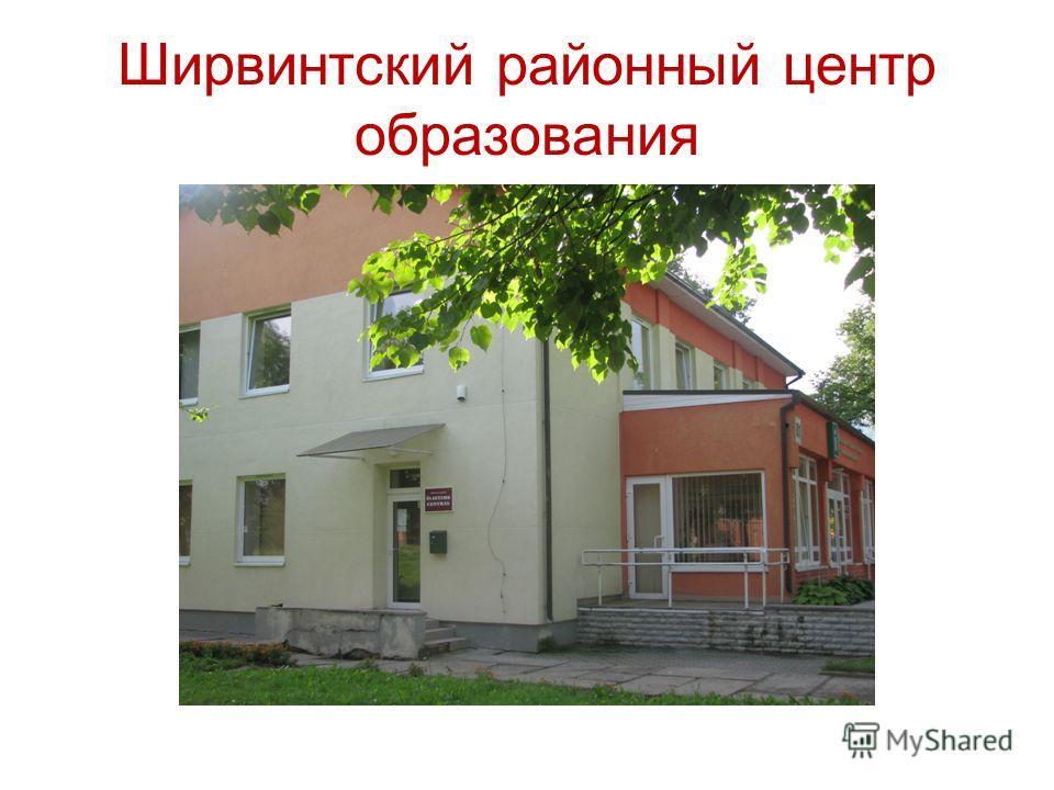 Ширвинтский районный центр образования