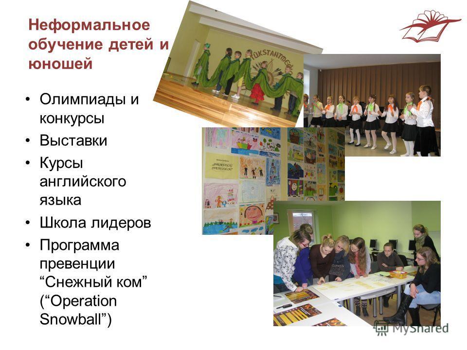 Неформальное обучение детей и юношей Олимпиады и конкурсы Выставки Курсы английского языка Школа лидеров Программа превенции Снежный ком (Operation Snowball)