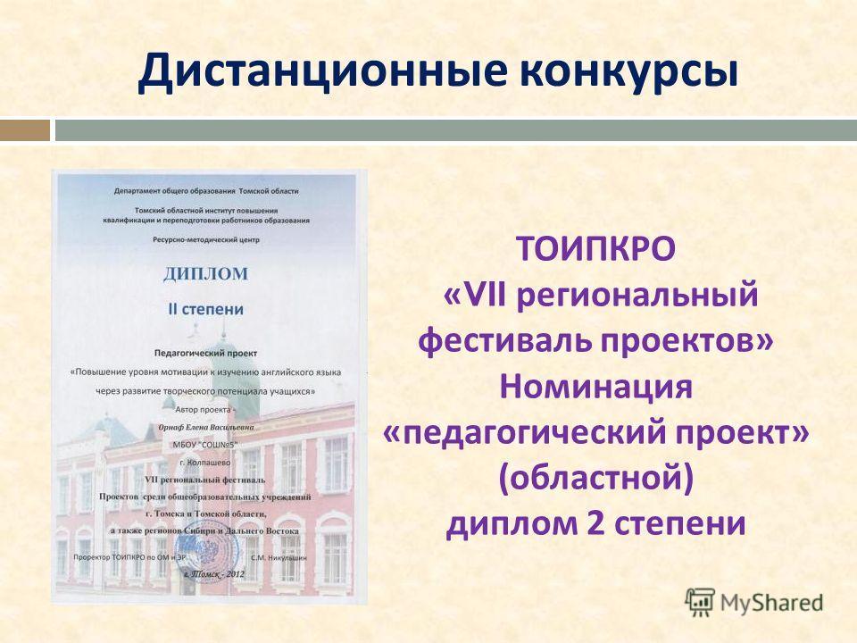 Дистанционные конкурсы ТОИПКРО « VII региональный фестиваль проектов» Номинация «педагогический проект» (областной) диплом 2 степени