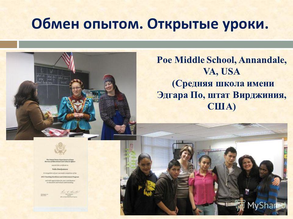 Обмен опытом. Открытые уроки. Poe Middle School, Annandale, VA, USA (Средняя школа имени Эдгара По, штат Вирджиния, США)