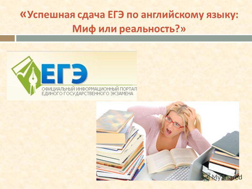 « Успешная сдача ЕГЭ по английскому языку : Миф или реальность ?»