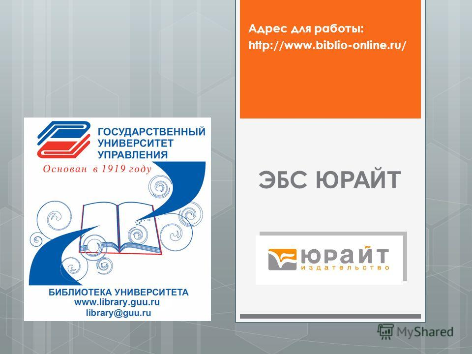 ЭБС ЮРАЙТ Адрес для работы: http://www.biblio-online.ru/