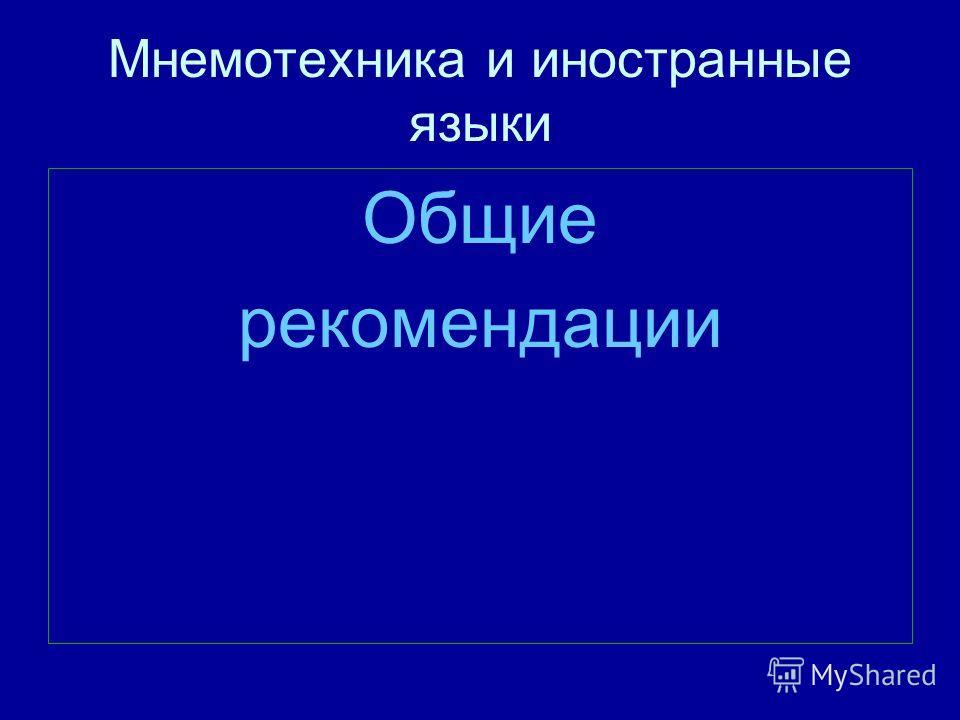 Мнемотехника и иностранные языки Общие рекомендации