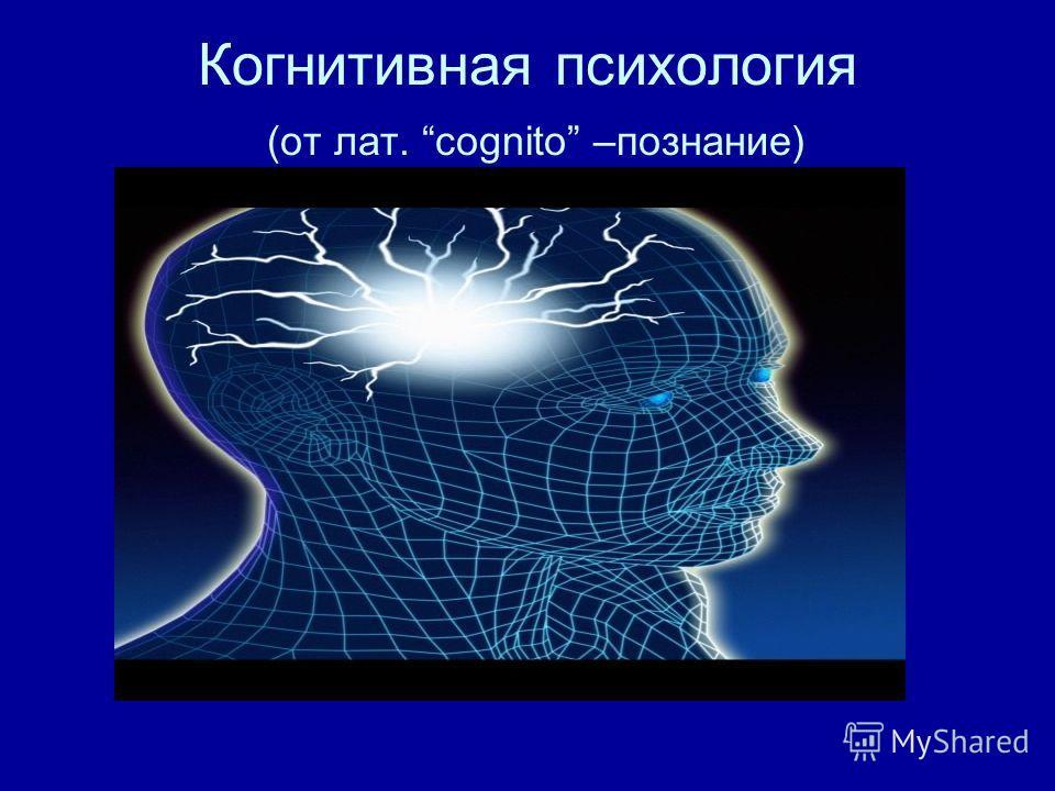 Когнитивная психология (от лат. cognito –познание)