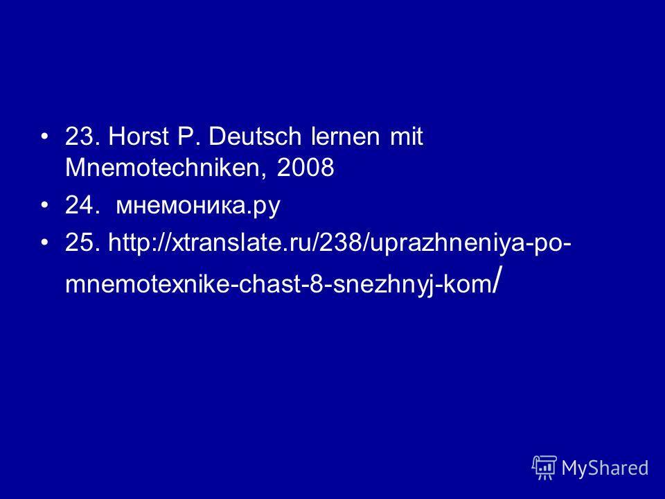 23. Horst P. Deutsch lernen mit Mnemotechniken, 2008 24. мнемоника.ру 25. http://xtranslate.ru/238/uprazhneniya-po- mnemotexnike-chast-8-snezhnyj-kom /