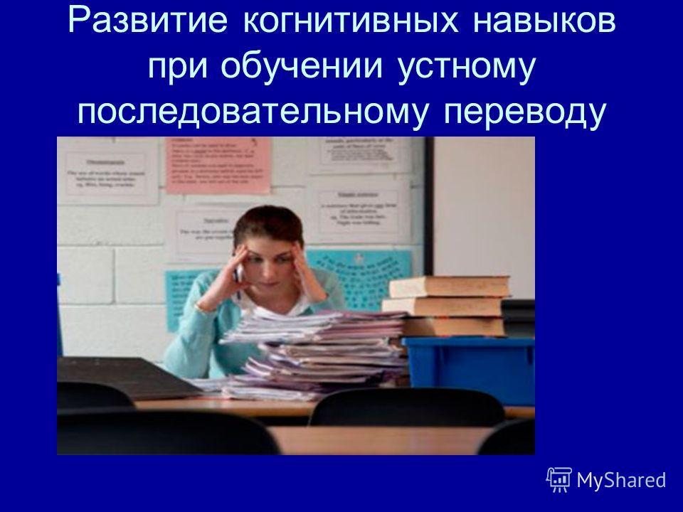 Развитие когнитивных навыков при обучении устному последовательному переводу