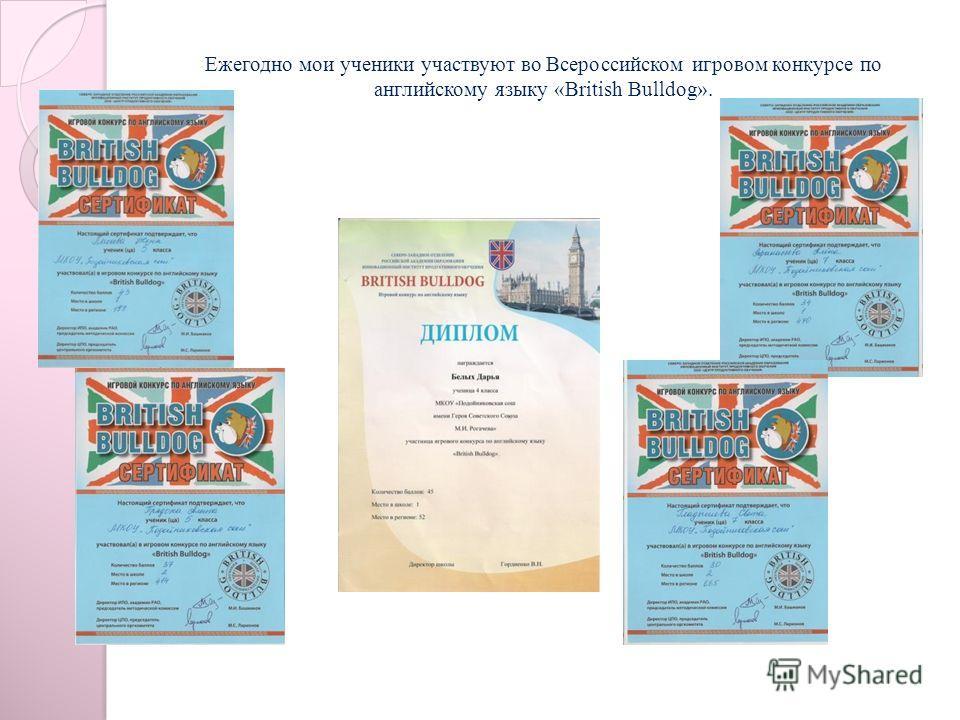 Ежегодно мои ученики участвуют во Всероссийском игровом конкурсе по английскому языку «British Bulldog».