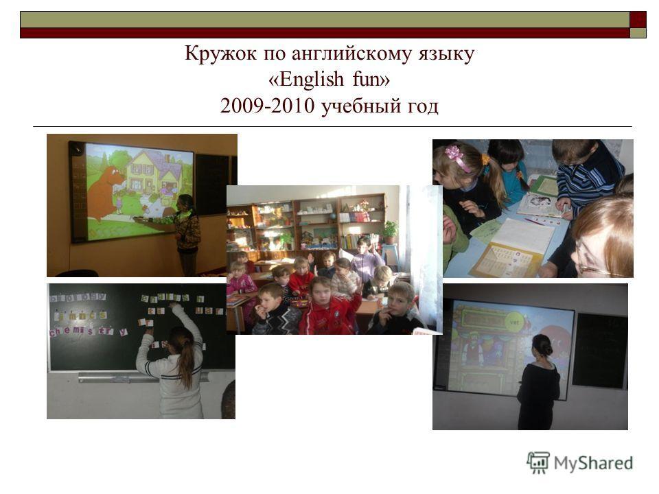 Кружок по английскому языку «English fun» 2009-2010 учебный год