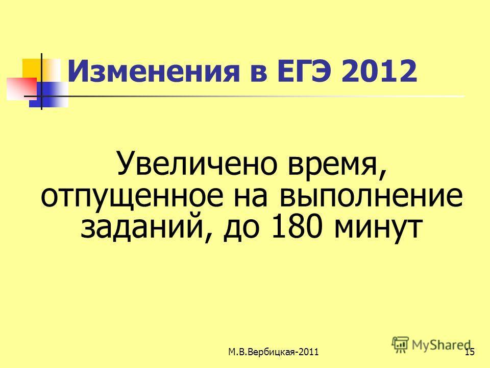 15 Изменения в ЕГЭ 2012 Увеличено время, отпущенное на выполнение заданий, до 180 минут