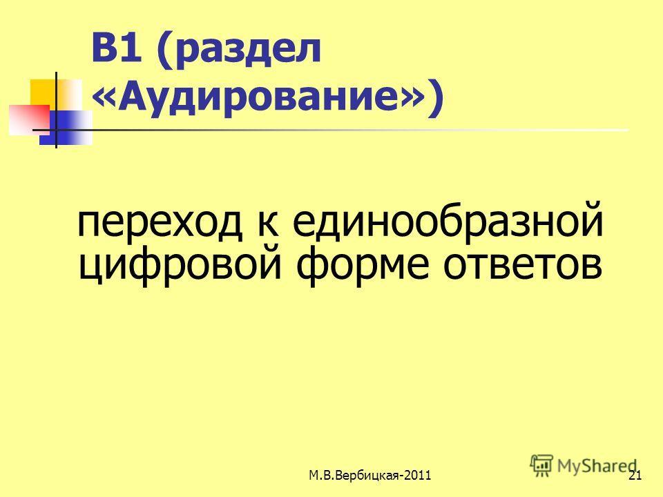 М.В.Вербицкая-201121 В1 (раздел «Аудирование») переход к единообразной цифровой форме ответов