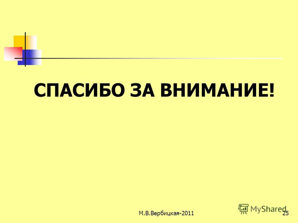 25 СПАСИБО ЗА ВНИМАНИЕ! М.В.Вербицкая-2011