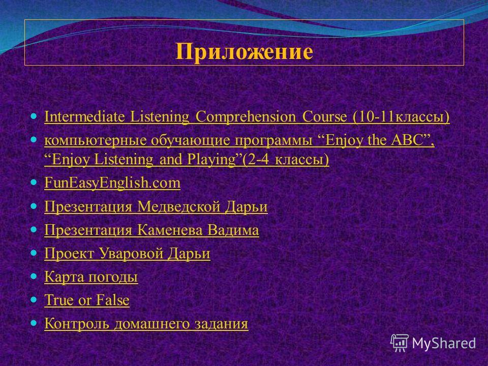 Приложение Intermediate Listening Comprehension Course (10-11 классы) Intermediate Listening Comprehension Course (10-11 классы) компьютерные обучающие программы Enjoy the ABC, Enjoy Listening and Playing(2-4 классы) компьютерные обучающие программы
