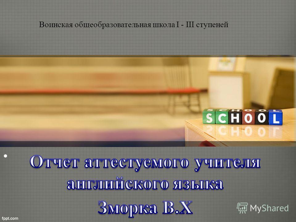 . Воинская общеобразовательная школа I - III ступеней