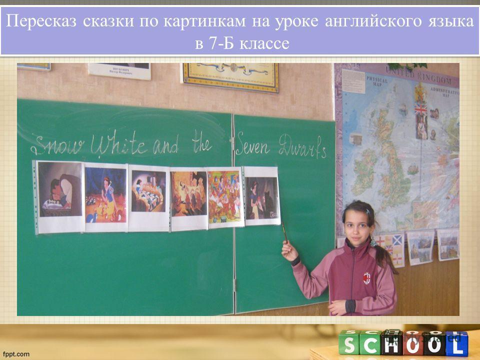 Пересказ сказки по картинкам на уроке английского языка в 7-Б классе