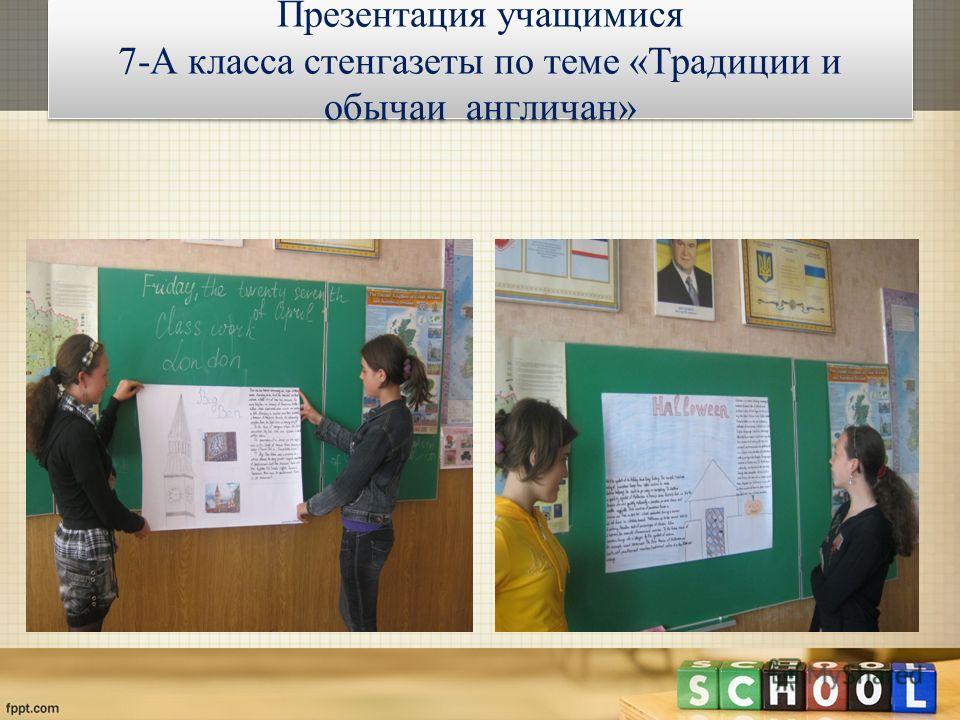 Презентация учащимися 7-А класса стенгазеты по теме «Традиции и обычаи англичан»