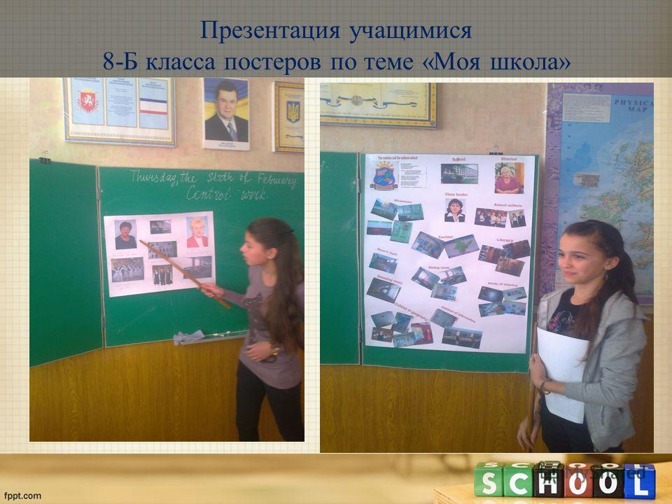 Презентация учащимися 8-Б класса постеров по теме «Моя школа»