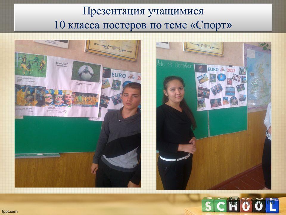 Презентация учащимися 10 класса постеров по теме «Спорт »