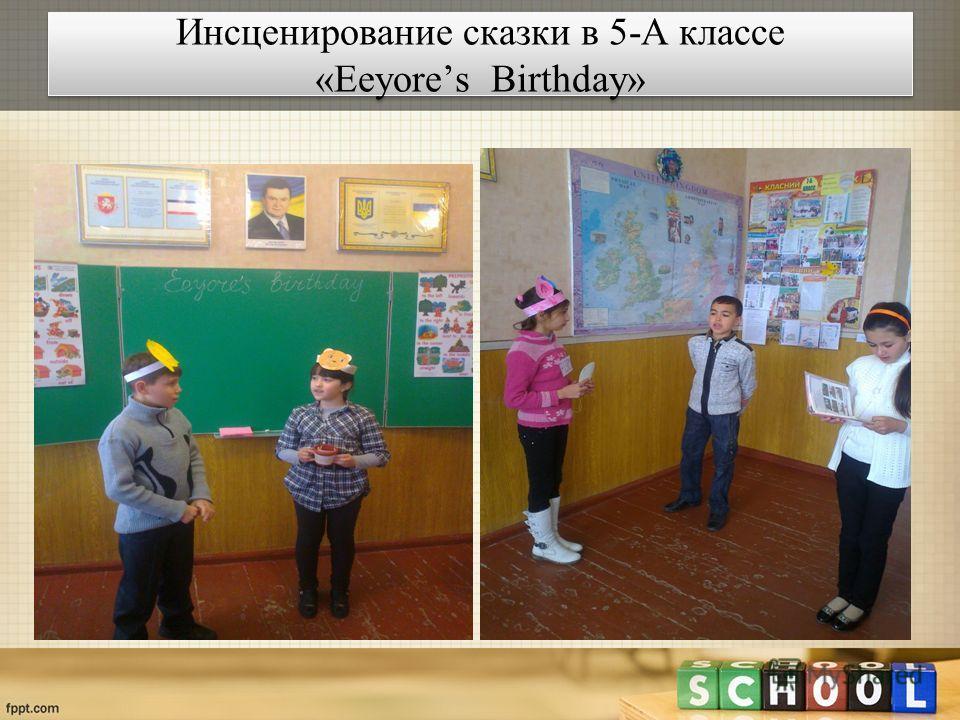 Инсценирование сказки в 5-A классе «Eeyores Birthday»