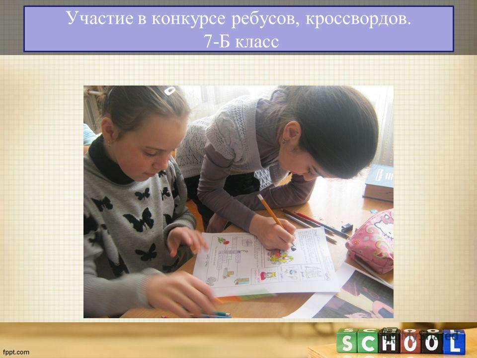 Участие в конкурсе ребусов, кроссвордов. 7-Б класс