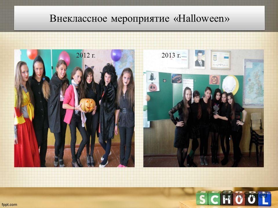 111 Внеклассное мероприятие «Halloween» 2012 г.2013 г.